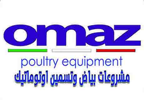 مصانع اعلاف : Omaz poultry equipment